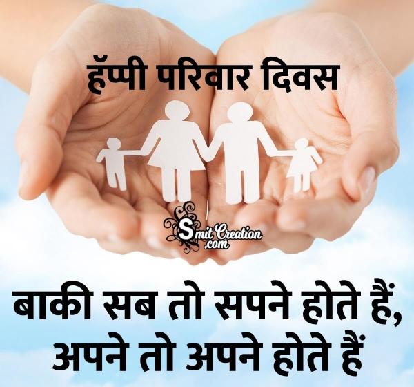 Happy Family Day Status In Hindi