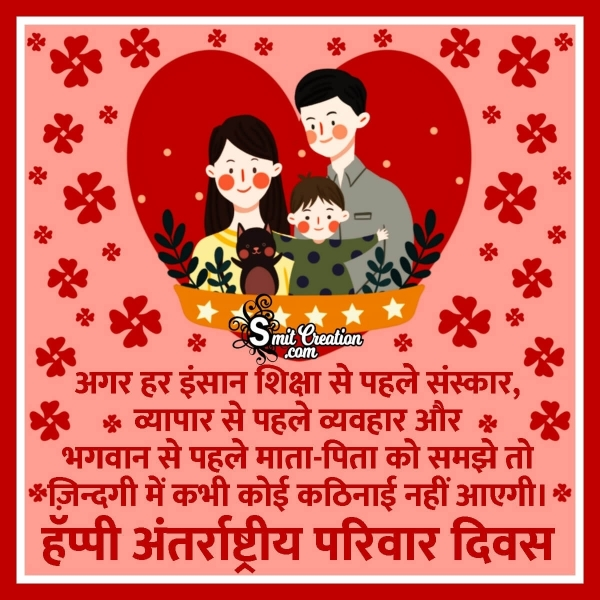 Happy International Family Day Quote In Hindi