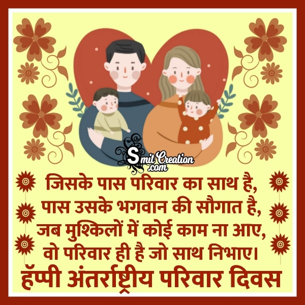 Happy International Family Day Message In Hindi