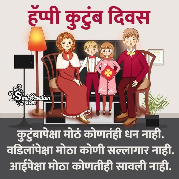 Happy Kutumb Diwas Message in Marathi