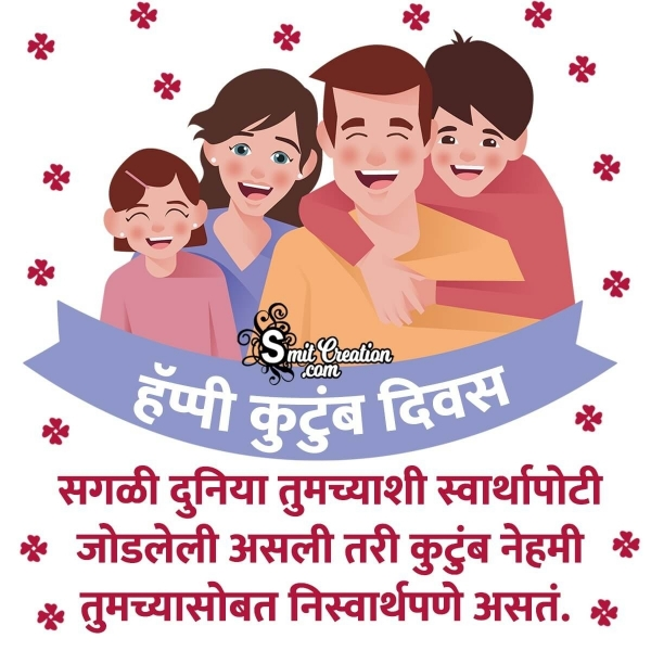 Happy Kutumb Diwas Status in Marathi