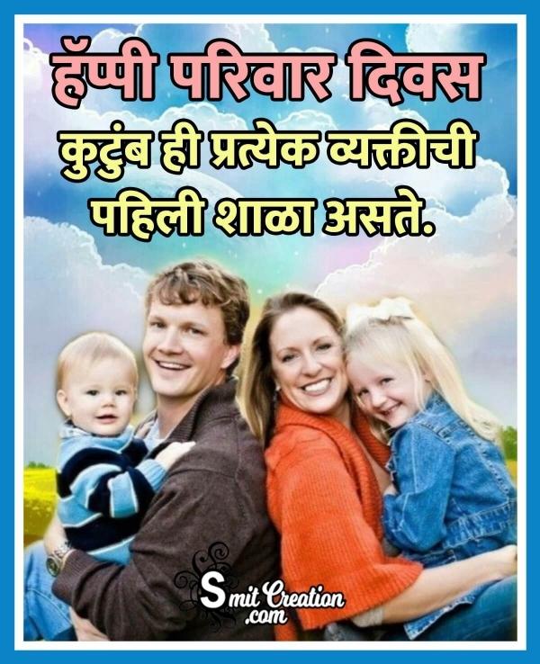 Happy Pariwar Diwas Marathi Image