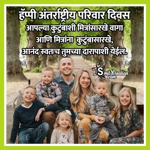Happy Antarrashtriya Parivar Divas Marathi Image