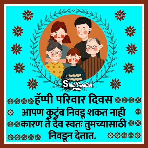 Happy Family Day Message In Marathi