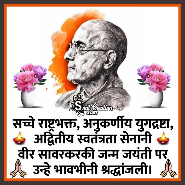 Swatantrya Veer Vinayak Savarkar Jayanti Hindi Image