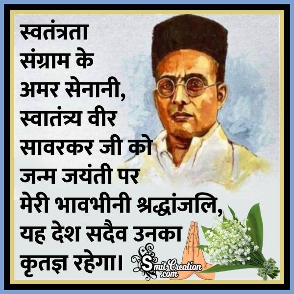 Swatantrya Veer Savarkar Ji Ki Jayanti Par Shradhanjali