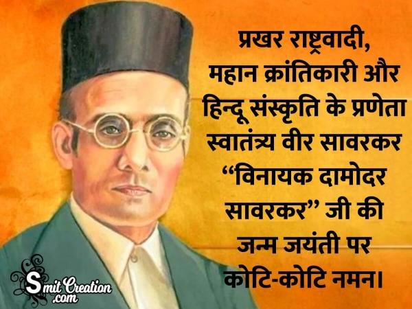 Vinayak Damodar Savarkar Birth Anniversary Hindi Image