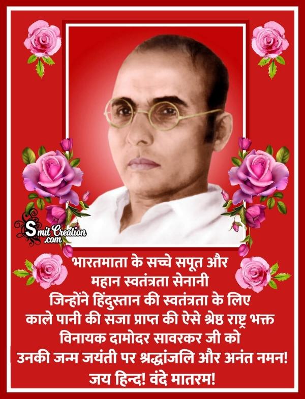 Vinayak Damodar Savarkar Ji Ki Janm Jayanti Par Shraddhanjali