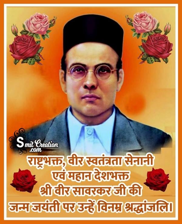 Swatantrya Veer Savarkar Ji Ki Jayanti Par Vinamra Shraddhanjali