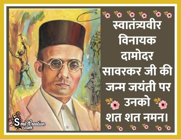 Swatantrya Veer Savarkar Ji Ki Janm Jayanti Par Shat Shat Naman