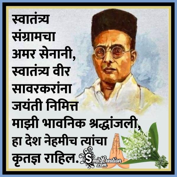 Swatantrya Veer Savarkar Jayanti Marathi Shradhanjali