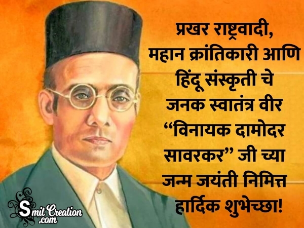 Swatantryaveer Savarkar Jayanti Nimitt Shubhechha