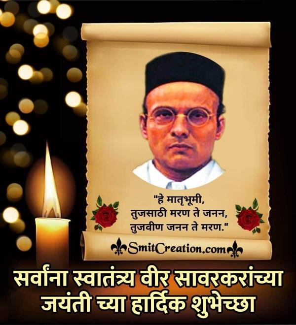 Swatantryaveer Savarkar Jayanti Marathi Status