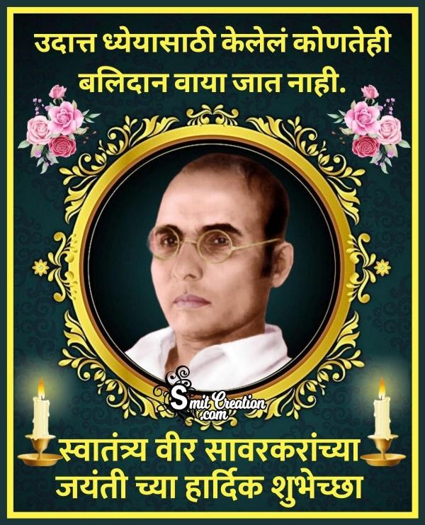 Swatantryaveer Savarkar Jayanti Chya Hardik Shubhechha