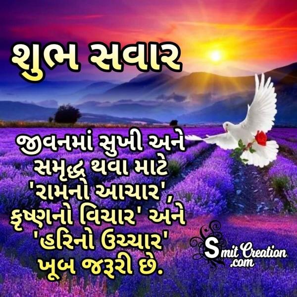 Shubh Sawar Gujarati Quotes Images