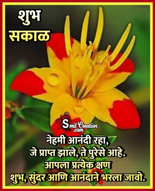 Shubh Sakal Nehami Aanandi Raha