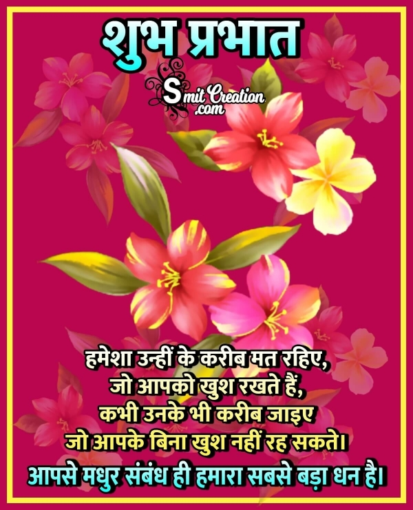 Shubh Prabhat Message In Hindi