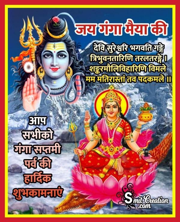 Aap Sabhi Ko Ganga Saptami Ki Hardik Shubhkamnaye