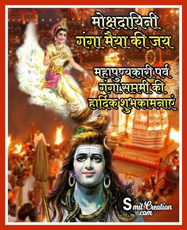 Ganga Saptami Hindi Shubhkamnaye