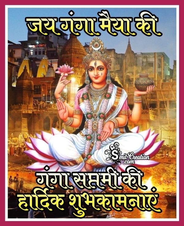 Ganga Saptami Hindi Shubhkamna
