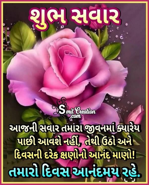 Shubh Savar Sandesh With Images