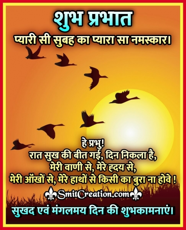 Shubh Prabhat Messages With Images In Hindi