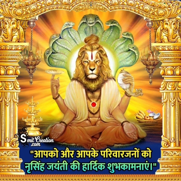 Narasimha Jayanti Hindi Wish Image