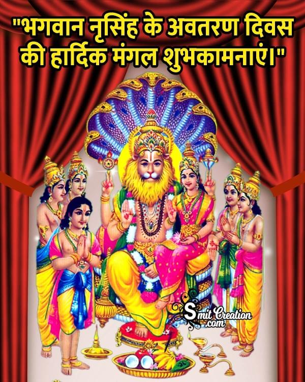Narasimha Jayanti Ki Mangal Shubhkamnaye