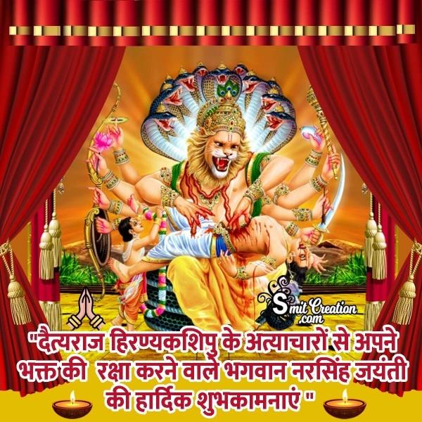 Narasimha Jayanti Hindi Shubhkamnaye