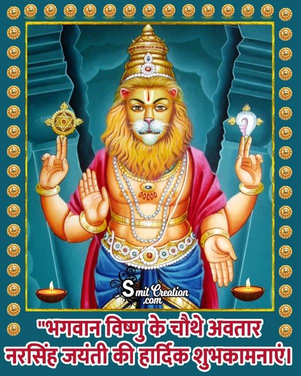 Narasimha Jayanti Ki Hardik Shubhkamnaye
