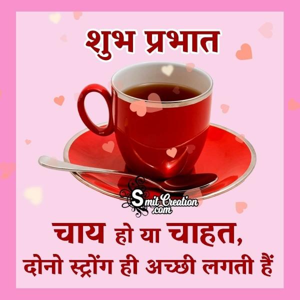 Shubh Prabhat Tea Quote In Hindi