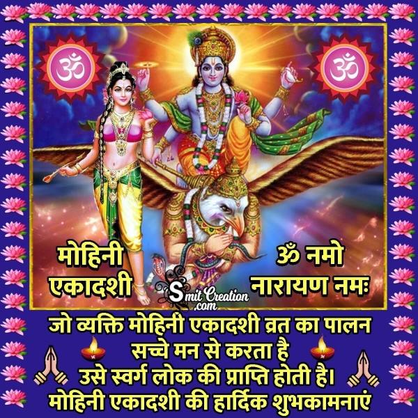 Mohini Ekadashi Hindi Wishes Image