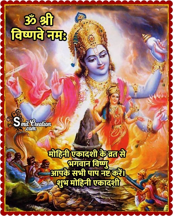 Shubh Mohini Ekadashi Wish Image