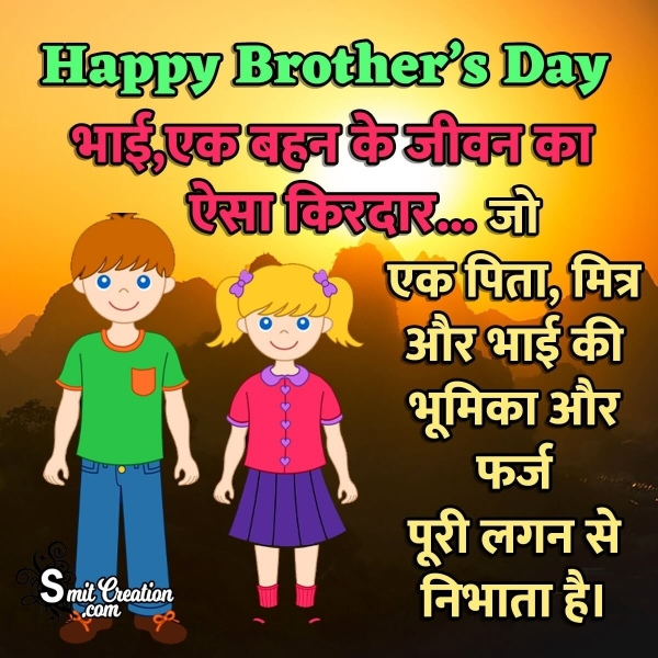 Happy Brother's Day Quote In Hindi