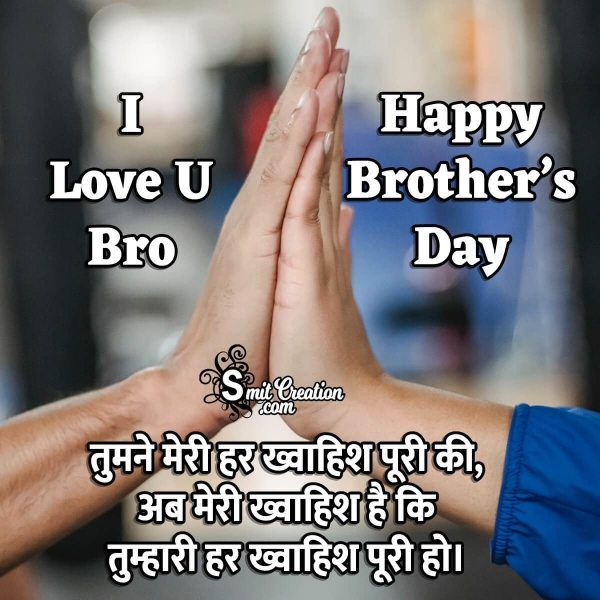 Happy Brother's Day Wish In Hindi