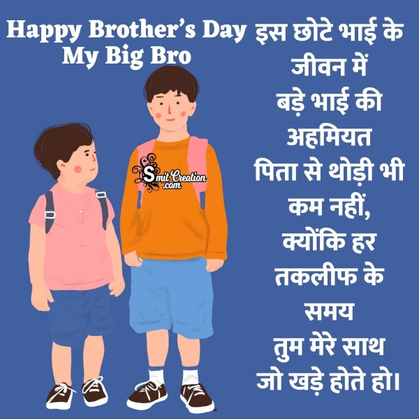 Happy Brother's Day Hindi Quote For Big Brother