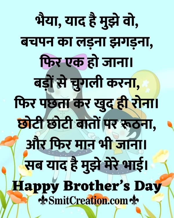 Happy Brother's Day Hindi Shayari From Sister