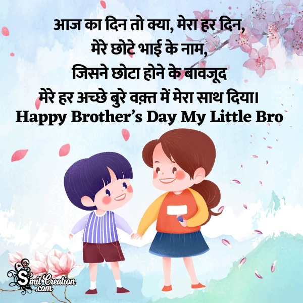 Happy Brother's Day Hindi Status For Little Brother