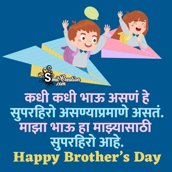 Brother's Day Status In Marathi