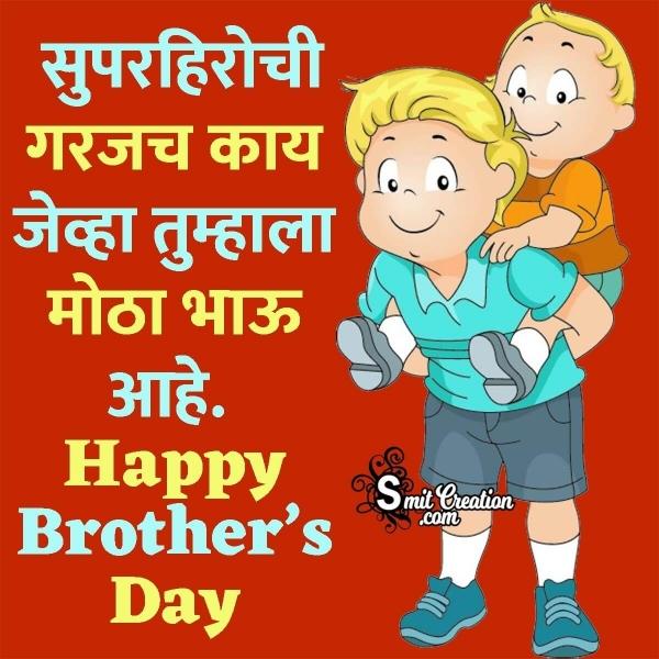 Happy Brother's Day Marathi Quote