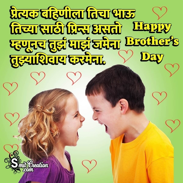 Happy Brother's Day Marathi Message Image