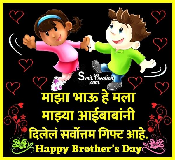 Happy Brother's Day Marathi Status Image