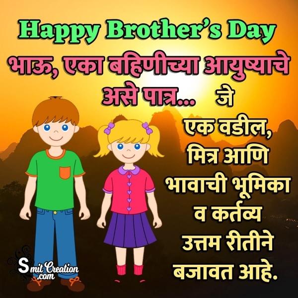 Happy Brother's Day Marathi Quote Image