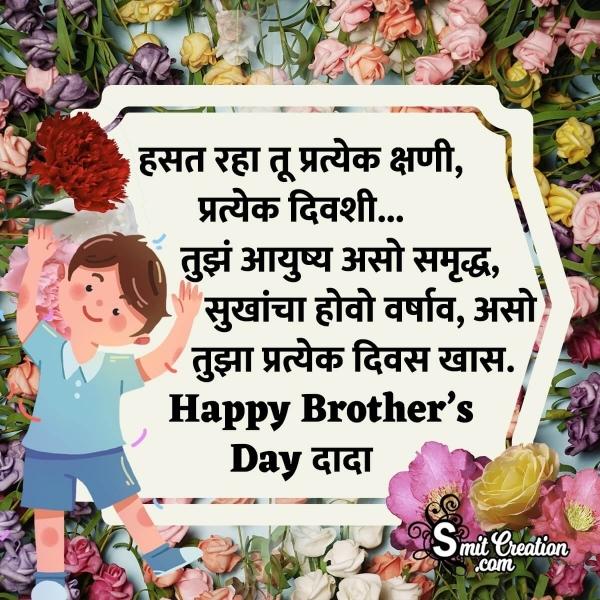 Happy Brother's Day Marathi Wish Image
