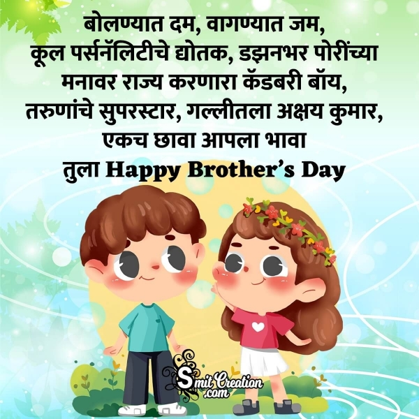 Happy Brother's Day Message In Marathi
