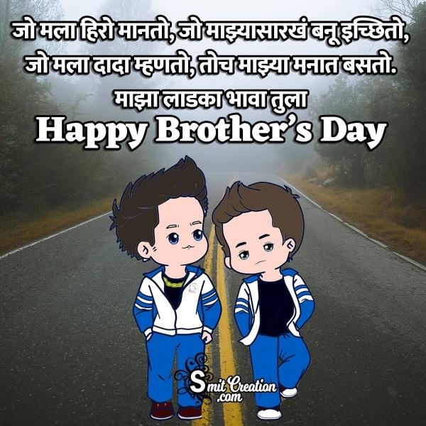 Happy Brother's Day Status In Marathi