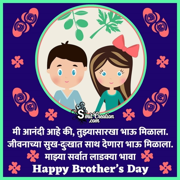 Happy Brother's Day Wishes In Marathi
