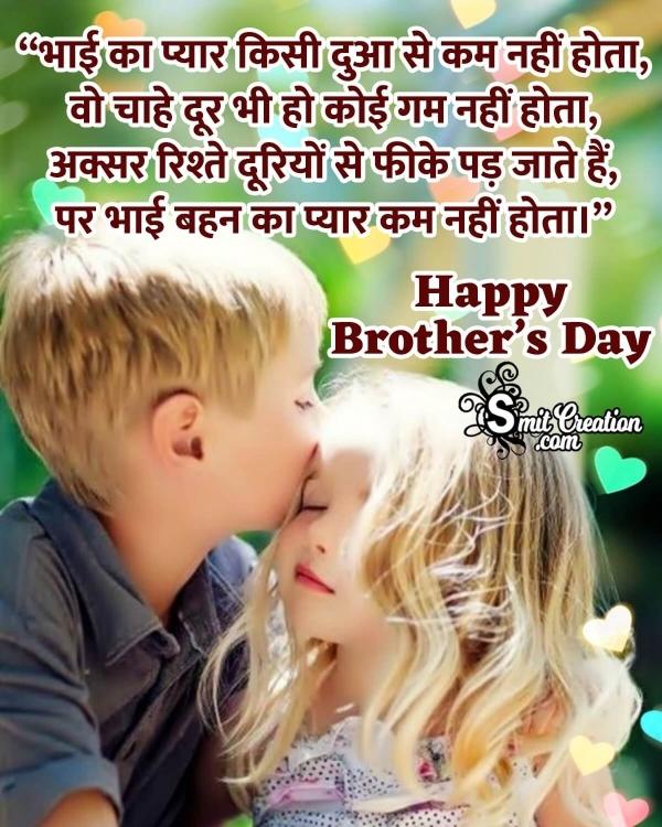 Happy Brother's Day Hindi Shayari
