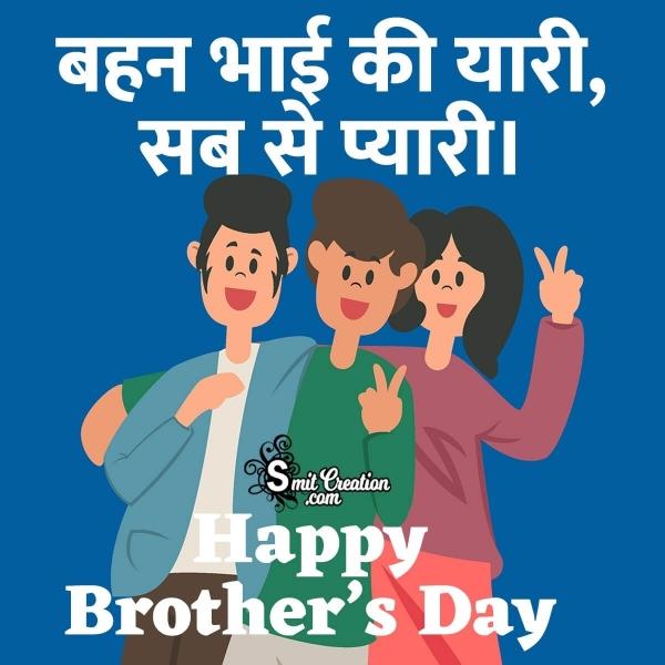 Happy Brother's Day Hindi Slogan