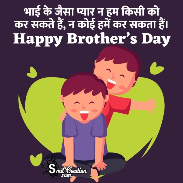 Happy Brother's Day Hindi Quote